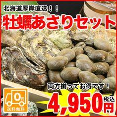 【送料無料】厚岸町からプリップリの牡蠣をお届け!北海道厚岸産殻付牡蠣(マルえもん)(Lサイズ)&貝付あさりセット【楽天市場】