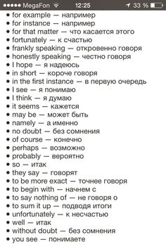 More Russian Words/Phrases English Idioms, English Vocabulary Words, English Phrases, Learn English Words, English Writing, English Study, English Grammar, Teaching English, English Language