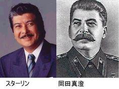 岡田真澄とスターリン
