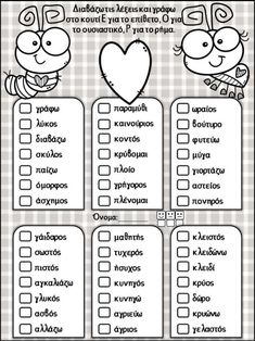 Back 2 School, I School, Primary School, Elementary Schools, Greek Language, Speech And Language, Learn Greek, Grammar Worksheets, Greek Quotes