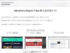 参加前にすべてのレポートの評価版を無料で読める – bBrothers REPORT TRIBE 購入前評価サイト | MASATOSHI KOBAYASHI