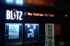 2016.11.24 Nao Yoshioka THE TRUTH JAPAN TOUR 2016 東京公演 @ 赤坂BLITZライブレポート多少日にちが経ちましたが「2016.11.24 Nao Yoshioka THE TRUTH JAPAN TOUR 2016 東京公演 @ 赤坂BLITZライブレポート」をまとめてみました。 3rdアルバム『The Truth』 Nao Yoshioka、3rdアルバム『The...