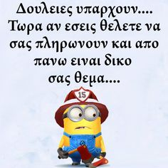 Σοφά, έξυπνα και αστεία λόγια online : Minions Greece Funny Greek, Funny Photos, Minions, Picture Video, Haha, Hilarious, Jokes, Wallpapers, Videos