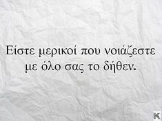 Bitch Quotes, Life Quotes, Greek Quotes, I Am Happy, Movie Quotes, Falling In Love, Psychology, Inspirational Quotes, Wisdom