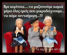 Funny Greek, Greek Quotes, Funny Cartoons, Favorite Quotes, Diy And Crafts, Family Guy, Humor, Guys, Baseball Cards