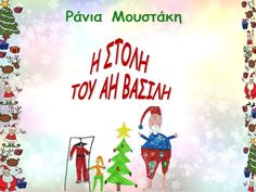 Η στολή του Άη βασίλη Christmas Books, Christmas Time, Christmas Crafts, Merry Christmas, Xmas, Christmas Plays, Summer Books, Preschool Songs, Winter Activities