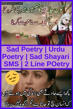 19th Birthday, Birthday Cakes, Poetry Collection, Urdu Poetry, Line, Sad, Quotes, Quotations, Fishing Line