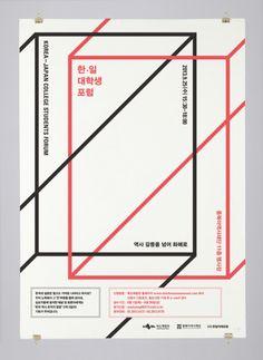 Web Design, Japan Design, Layout Design, Book Design, Poster Ads, Typography Poster, Graphic Design Posters, Graphic Design Typography, Layout Inspiration