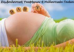 ΜΑΡΙΑ ΒΕΡΒΕΡΗ  ΨΥΧΟΛΟΓΟΣ - ΠΑΙΔΟΨΥΧΟΛΟΓΟΣ: Υπηρεσίες Cyprus News, Baby Belly, Gestational Diabetes, Stock Foto, Fertility, Maternity Photography, Pregnancy, Pregnant Baby, 3