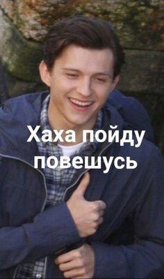 Avengers Memes, Marvel Memes, Stupid Pictures, Funny Pictures, Samurai, Hello Memes, Happy Memes, Russian Memes, Don T Lie