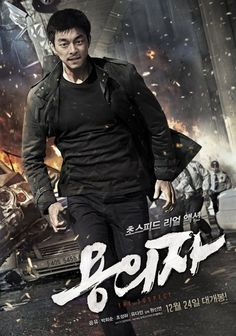 The Suspect - 10*  one of the best action adventure movies I have ever seen