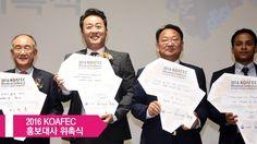 [기획재정부] 2016 KOAFEC 홍보대사 위촉식