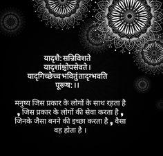 Sanskrit Quotes, Sanskrit Mantra, Cheer Quotes, Me Quotes, Motivational Quotes, Hindu Quotes, Geeta Quotes, Minimalist Wallpaper, Bhagavad Gita