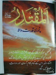 Islamic Teachings, Islamic Dua, Islamic Quotes, Beautiful Names Of Allah, Beautiful Prayers, Duaa Islam, Islam Quran, Jumma Prayer, My Dua