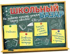 🔥🙀👉Готовимся к новому учебному году. 👩🎓️👨💻️👩🔬️ 🔝Каждый день новые товары со скидками.💯❗  👩🏫️Школьный базар август-сентябрь 2017! ❗💯  #Berikod #ШкольныйБАзар2017 #ШкольнаяЯрмарка #Распродажа #акции #BackToSchool