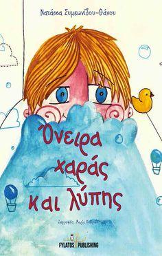 όνειρα χαράς και λύπης  Νατάσσα Συμεωνίδου