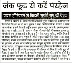 Coverage of PARAS HMRI Hospital on Bihar Kidney Support Group Meet in The  Prabhat Khabar, Patna