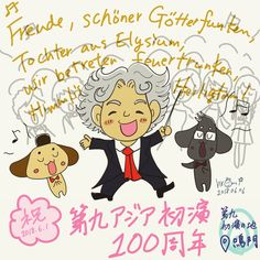 Ludwig van Beethoven's Ninth Symphony was performed in Asia for the first time in the Bando POW camp , Naruto City, Tokushima on June 1st, 1918♪ June 1st, 2018 marks the 100th anniversary of the first performance.  2018年6月1日は、ベートーベンの「第九」(交響曲第9番 合唱付き)がアジアで初演されて100周年の記念日でした♪ 遅ればせながら、記念イラスト。