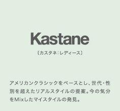 http://www.palcloset.jp/shop/kastane/