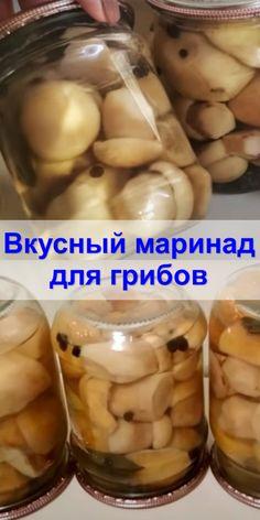 Marinated Mushrooms, Stuffed Mushrooms, Hot Dog Buns, Pickles, Cucumber, Recipies, Food And Drink, Jar, Drinks
