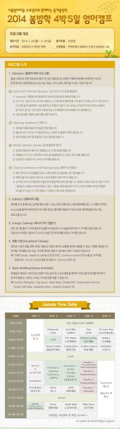 [수유영어마을] 봄방학 4박5일 영어캠프 (이영실)