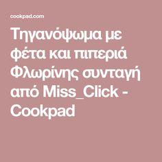 Τηγανόψωμα με φέτα και πιπεριά Φλωρίνης συνταγή από Miss_Click - Cookpad Feta, Kai, Main Dishes, Recipes, Entrees, Main Courses, Food Recipes, Rezepte, Recipe