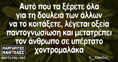 Funny Greek, Photography Challenge, Funny Jokes, Advice, Thoughts, Humor, Sayings, Memes, Quotes