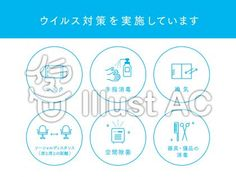 ウイルス対策実施中ポスター / ブルーイラスト - No: 2020363/無料イラストなら「イラストAC」 Free Design, Place Cards, Place Card Holders, Words, Horse