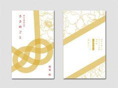 サークル「Sin Cos」様 同人誌装丁(カバー・表紙・中表紙・奥付などのデザイン) Plate Design, Book Design, Red Packet, Name Card Design, Japanese Graphic Design, Japan Design, New Year Card, Motion Design, Editorial Design