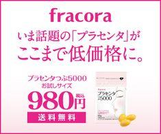 いま話題の「プラセンタ」がここまで低価格に。fracoraのバナーデザイン