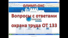 олимпокс ответы охрана труда ОТ 133.16