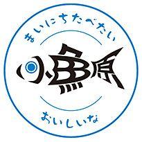 サイト運営者情報-ロゴマーク等の使用について | 小田原の魚(小田原の魚ブランド化・消費拡大協議会公式サイト)