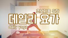 Daily Yoga, Nice Body, Health Fitness, Exercise, Home Decor, Ejercicio, Homemade Home Decor, Excercise, Beautiful Body