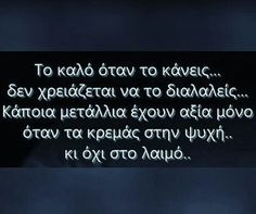 Greek Quotes, True Words, Picture Quotes, Meant To Be, Letters, Humor, Funny Stuff, Life, Pictures