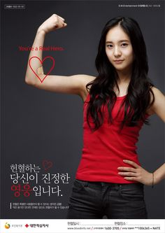 Fx Krystal Blood Donation Promo