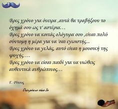 Old Quotes, Greek Quotes, Lyric Quotes, Poetry Quotes, Best Quotes, Philosophy Quotes, Greek Words, Live Laugh Love, Life Motivation
