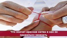 Что значит красная нитка и как ее правильно завязать - Эзотерика и самопознание