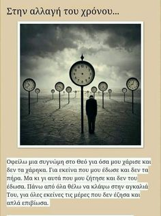 Greek quotes Advice Quotes, Life Quotes, Cool Phrases, Greek Quotes, English Quotes, True Words, Motivation Inspiration, Life Lessons, Favorite Quotes