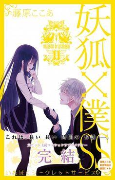 Inu x Boku SS - Zerochan Anime Image Board Mobile