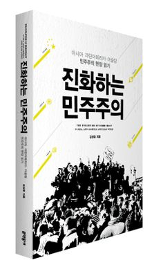 진화하는 민주주의 The Evolution of Democracy