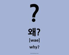 """Why?"" is one of the most important questions in any language. To express ""why"" in Korean, you use the word ""wae"" (왜), which you can then make more formal by adding the suffix ""yo"" (요) ."