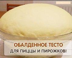Обалденное тесто для пирожков и пиццы. Ингредиенты: -1 стак. молока, -1 ст.л. сахара, -1 ч.л. с небольшой горкой быстрых дрожжей (7-10 гр.), -3 и 1/4 стак. муки, -200 гр. слив. масла, -щепотка соли.