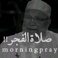 Movie Quotes, Funny Quotes, Quran Recitation, Calligraphy Quotes, Funny Vid, Words Quotes, Allah, Islamic, Videos