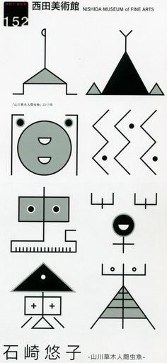 山川草木人間虫魚 {I have no idea what this means, but the graphics are very cool}