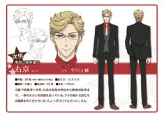 CHARACTER -TVアニメ『BROTHERS CONFLICT(ブラザーズ コンフリクト)』 公式サイト-