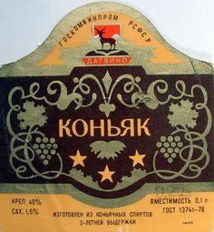 Коллекция коньячных этикеток Советского Союза.