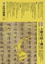 五島美術館[館蔵]秋の優品展―大般若経と禅宗 2017年8月26日[土]―10月15日[日]