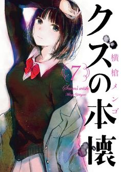 [Kuzu no honkai] Manga cover 7 Kuzu No Honkai Hanabi, Kuzu No Honkai Manga, Manga Cover, Koi, Scums Wish, 2017 Anime, Nijiiro Days, Fanart Manga, Otaku
