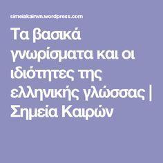 Τα βασικά γνωρίσματα και οι ιδιότητες της ελληνικής γλώσσας | Σημεία Καιρών