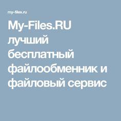 My-Files.RU лучший бесплатный файлообменник и файловый сервис